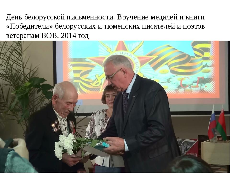 День белорусской письменности. Вручение медалей и книги «Победители» белорусс...