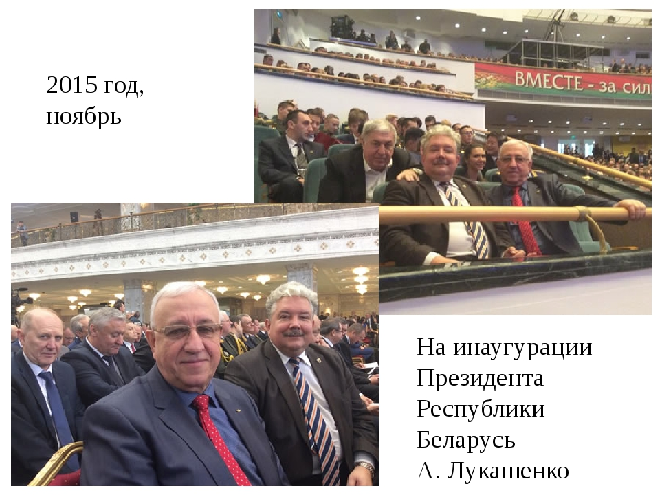 На инаугурации Президента Республики Беларусь А. Лукашенко 2015 год, ноябрь
