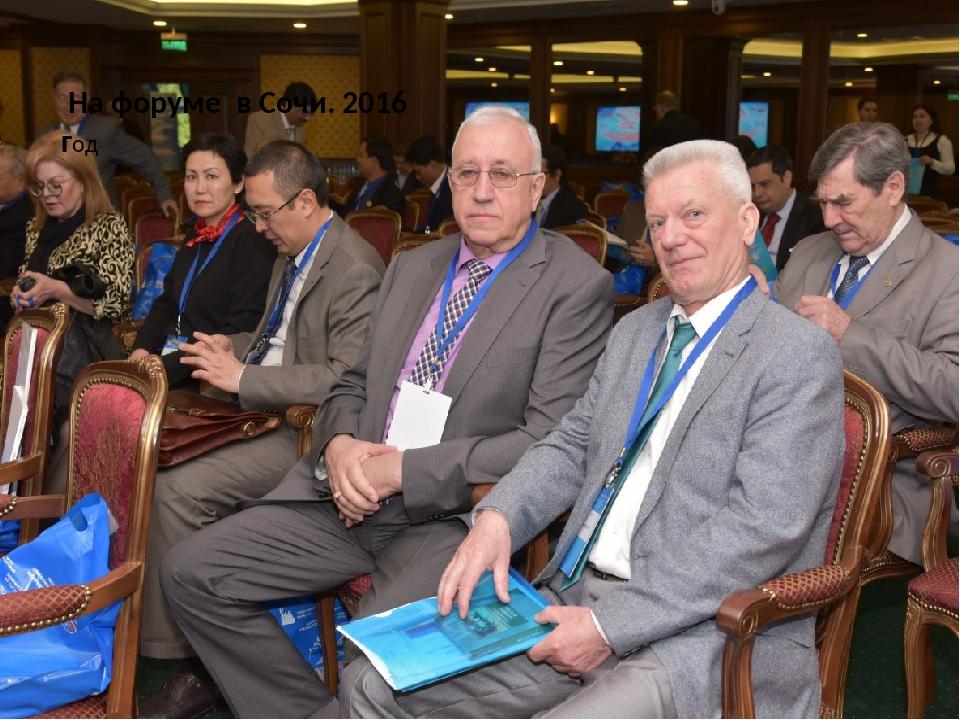 На форуме в Сочи. 2016 год