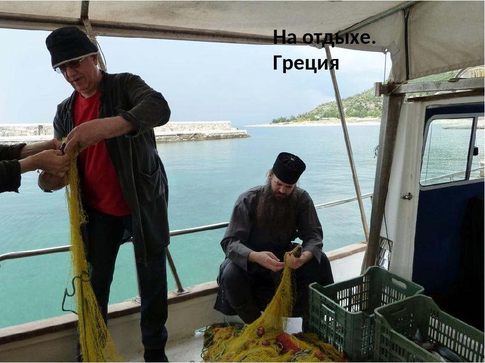 На отдыхе. Греция