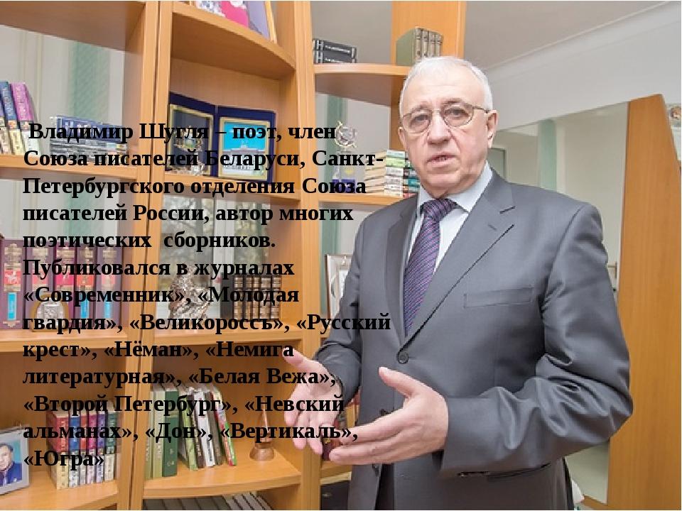 Владимир Шугля – поэт, член Союза писателей Беларуси, Санкт-Петербургского о...