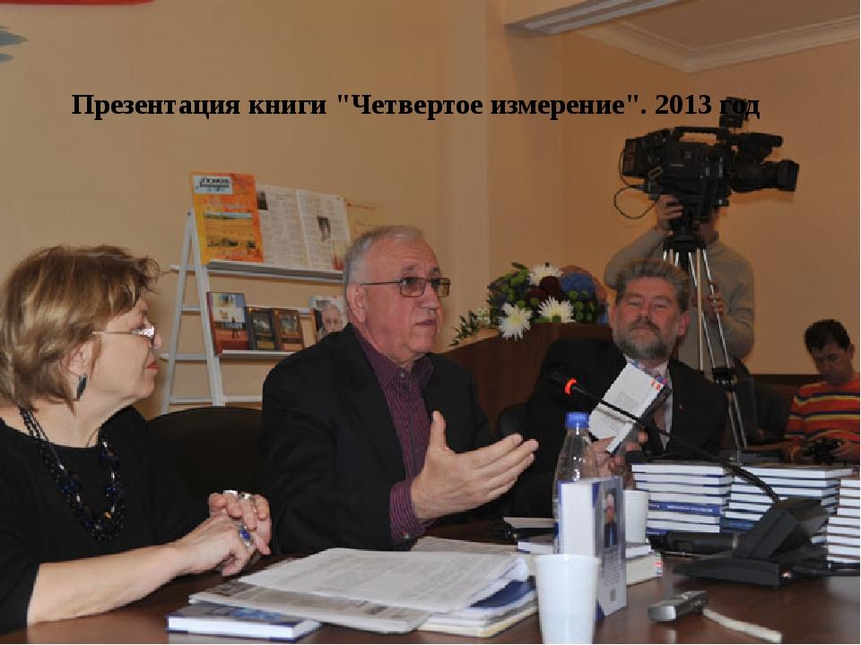 "Презентация книги ""Четвертое измерение"". 2013 год"