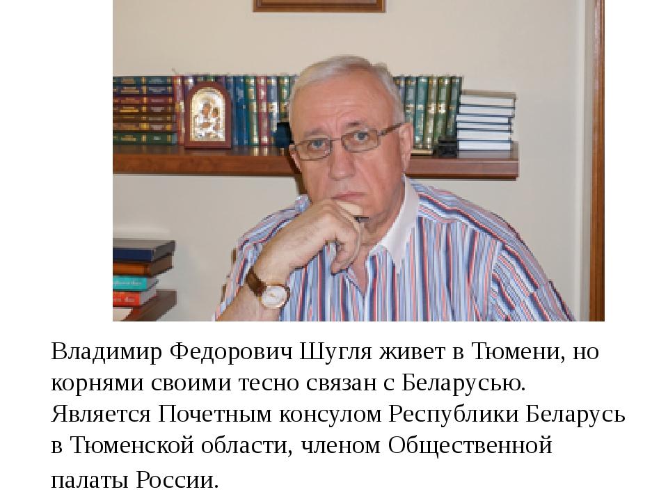 Владимир Федорович Шугля живет в Тюмени, но корнями своими тесно связан с Бел...