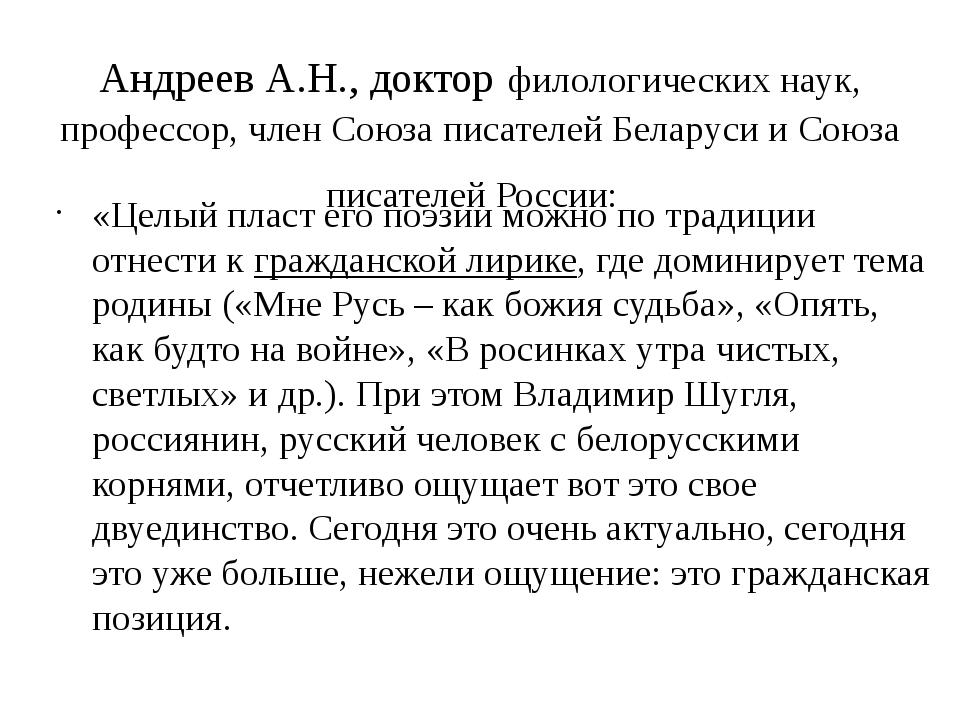 Андреев А.Н., доктор филологических наук, профессор, член Союза писателей Бел...