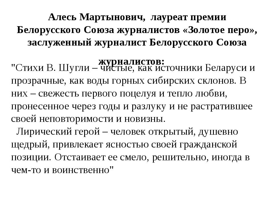Алесь Мартынович, лауреат премии Белорусского Союза журналистов «Золотое перо...