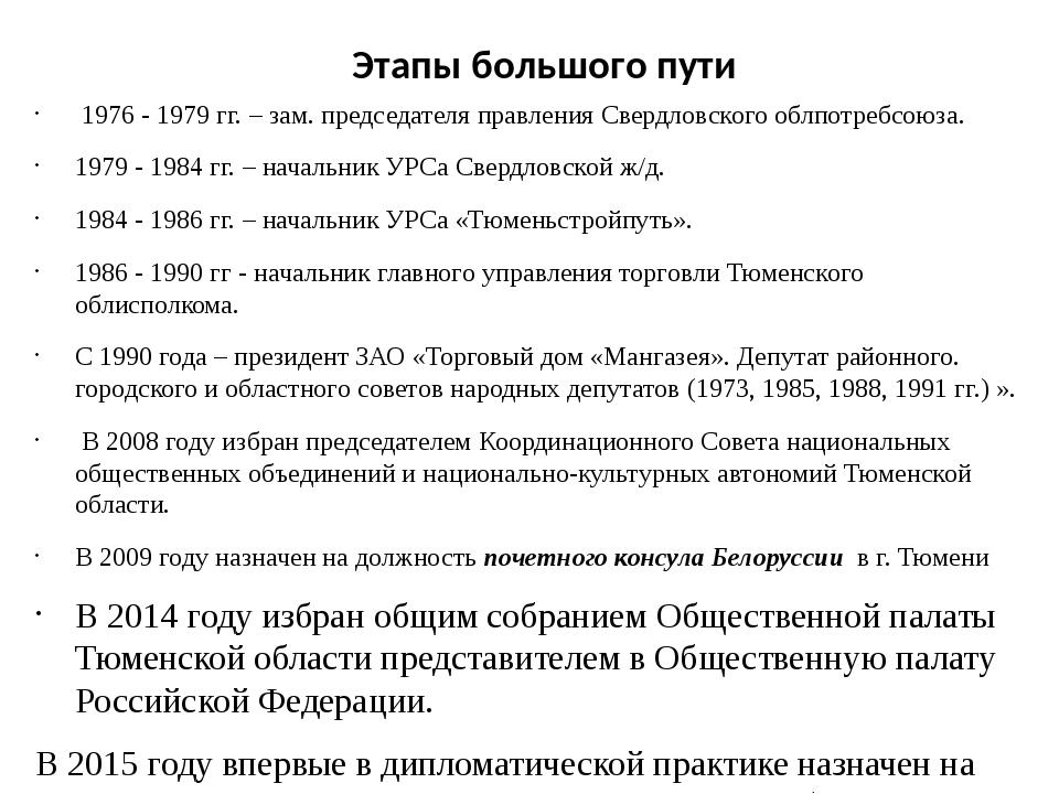 Этапы большого пути 1976 - 1979 гг. – зам. председателя правления Свердловск...