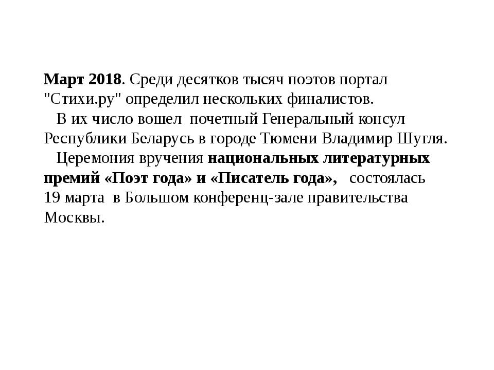 """Март 2018. Среди десятков тысяч поэтов портал """"Стихи.ру"""" определил нескольки..."""
