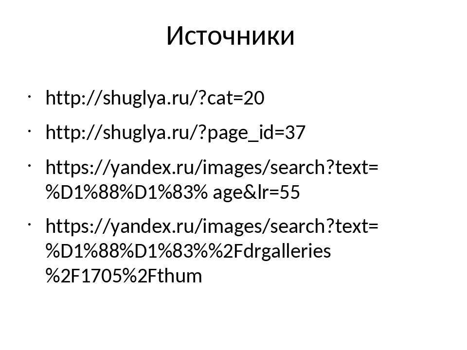 Источники http://shuglya.ru/?cat=20 http://shuglya.ru/?page_id=37 https://yan...
