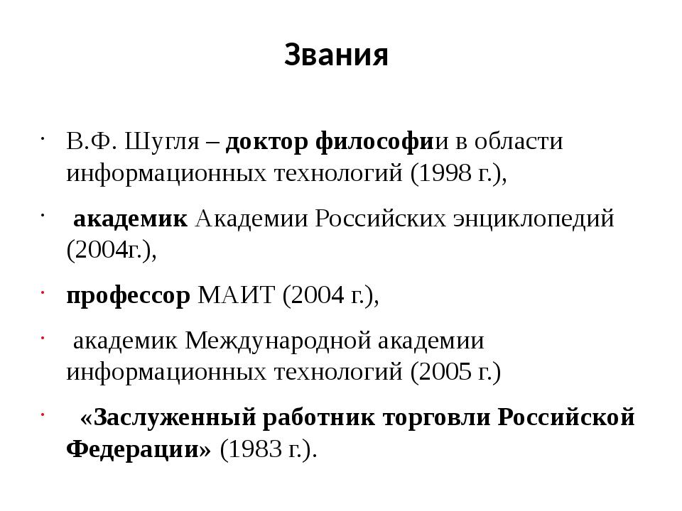 Звания В.Ф. Шугля – доктор философии в области информационных технологий (199...