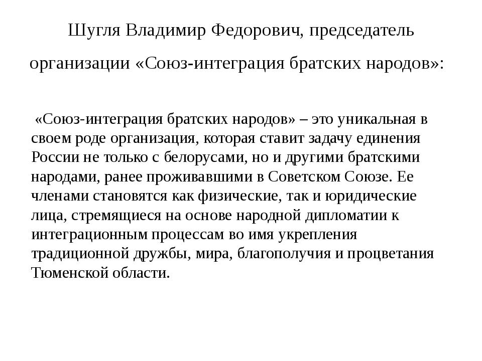 Шугля Владимир Федорович, председатель организации «Союз-интеграция братских...