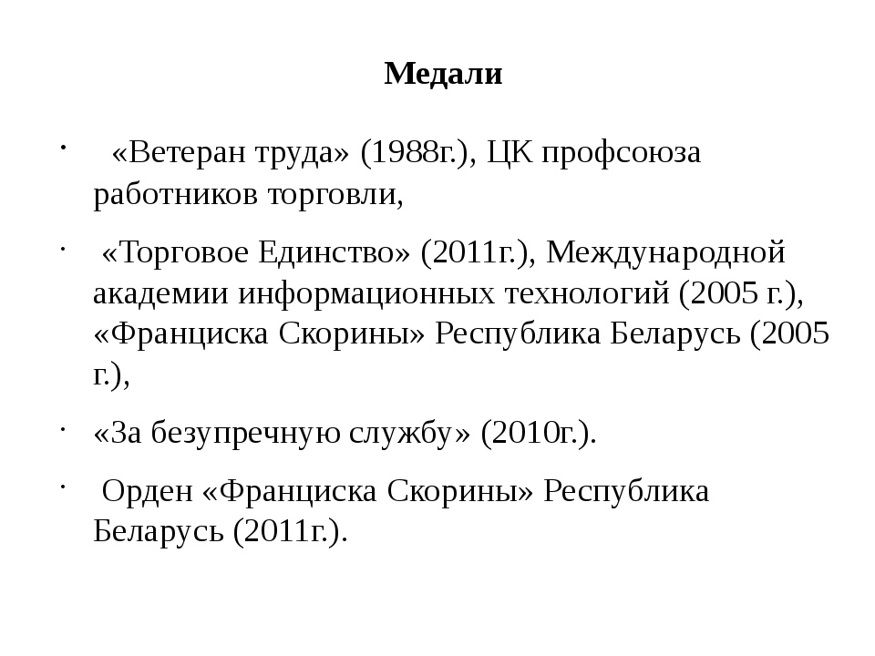 Медали «Ветеран труда» (1988г.), ЦК профсоюза работников торговли, «Торговое...