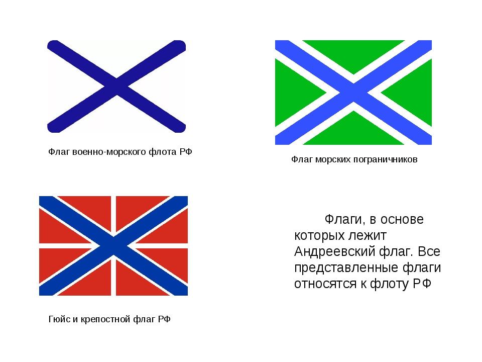 флаги вмф россии значения сакура размещена