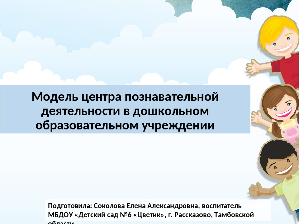 Модель центра познавательной деятельности в дошкольном образовательном учрежд...