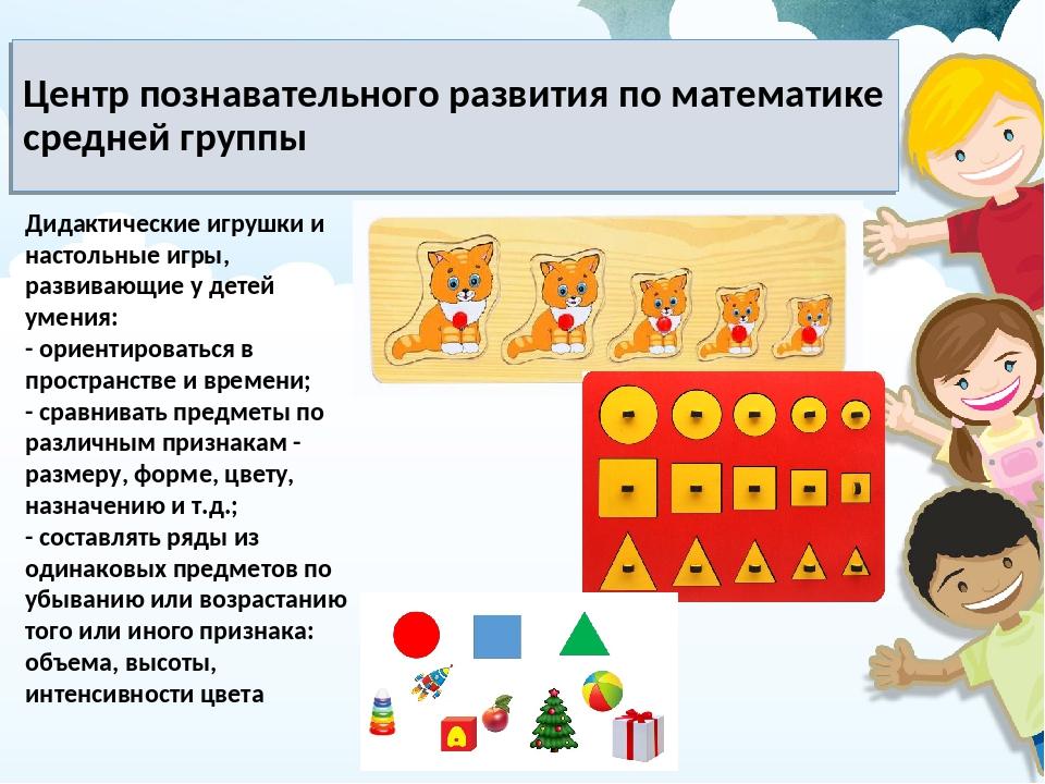 Центр познавательного развития по математике средней группы Дидактические игр...