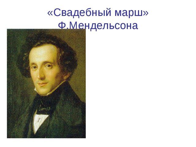 Ф.МЕНДЕЛЬСОН СВАДЕБНЫЙ МАРШ СКАЧАТЬ БЕСПЛАТНО