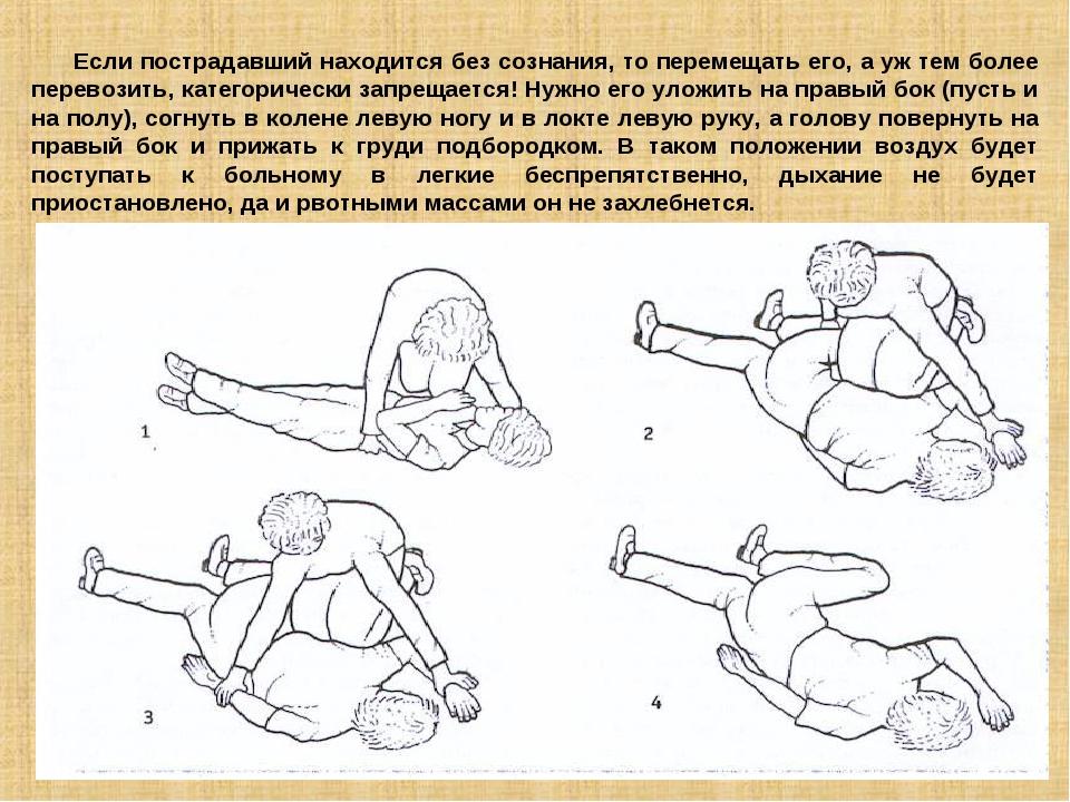 Если пострадавший находится без сознания, то перемещать его, а уж тем более п...