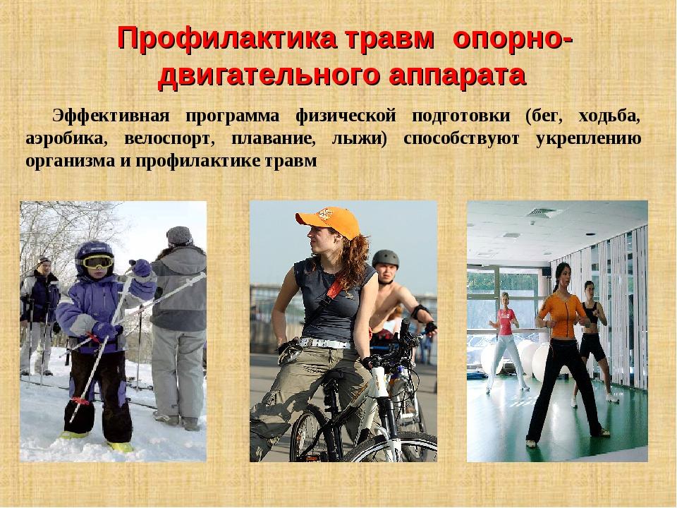 Профилактика травм опорно-двигательного аппарата Эффективная программа физиче...