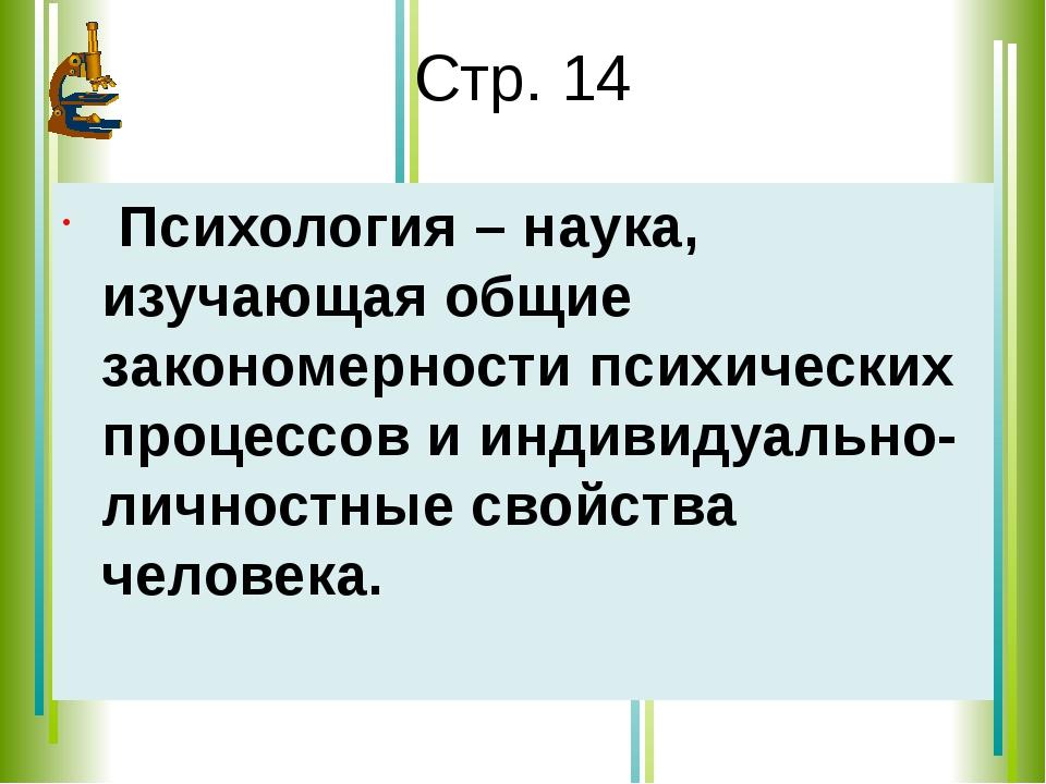 Стр. 14 Психология – наука, изучающая общие закономерности психических процес...