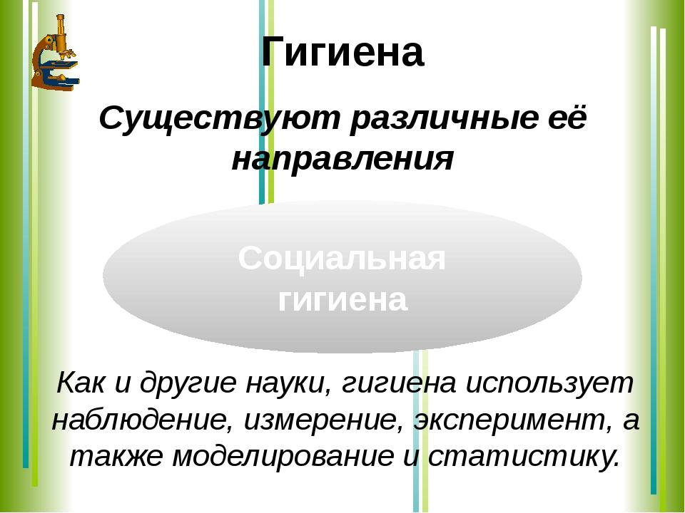 Гигиена Существуют различные её направления Как и другие науки, гигиена испол...