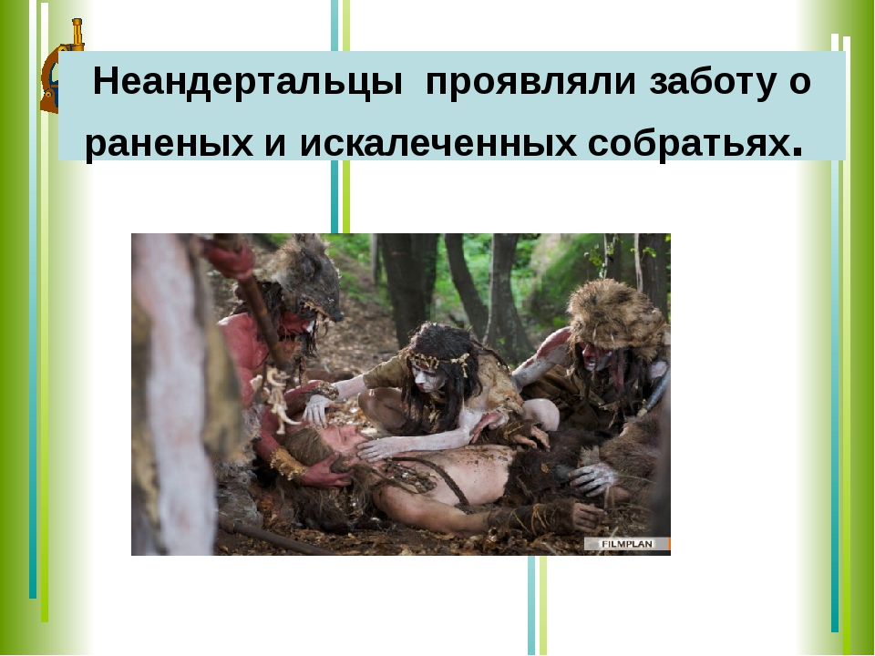 Неандертальцы проявляли заботу о раненых и искалеченных собратьях.
