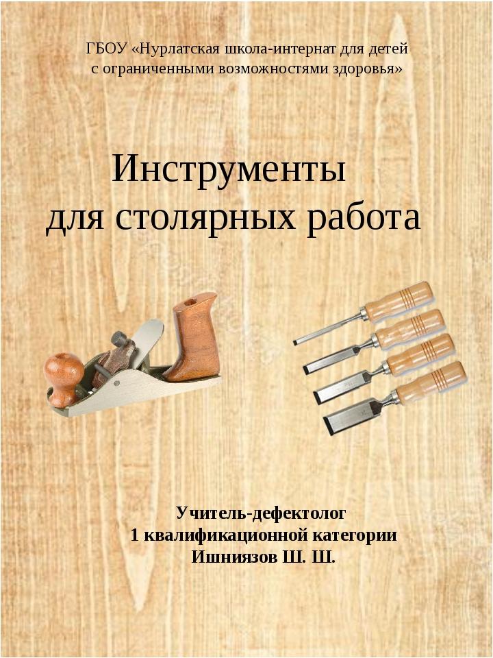 Инструменты для столярных работа ГБОУ «Нурлатская школа-интернат для детей с...