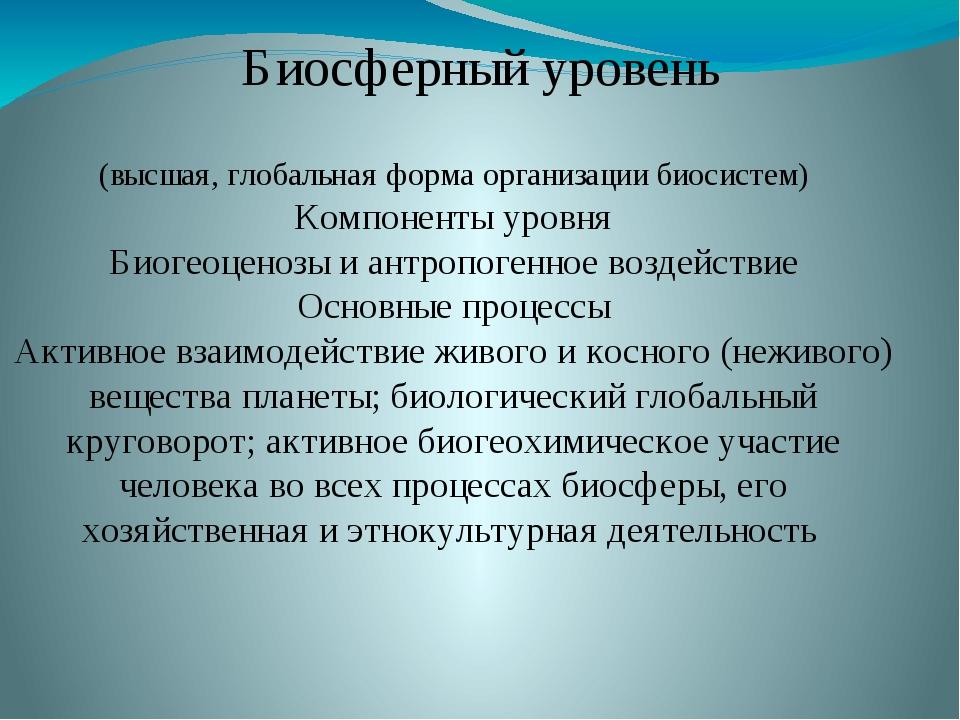 Биосферный уровень (высшая, глобальная форма организации биосистем) Компонент...