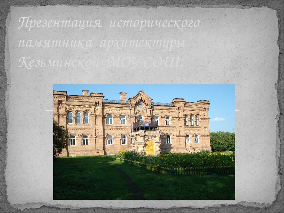 Презентация исторического памятника архитектуры Кезьминской МОУ СОШ.