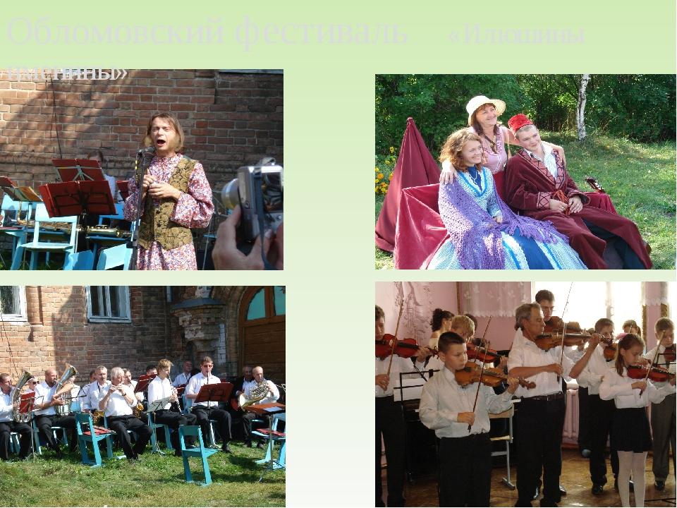 Обломовский фестиваль «Илюшины именины»
