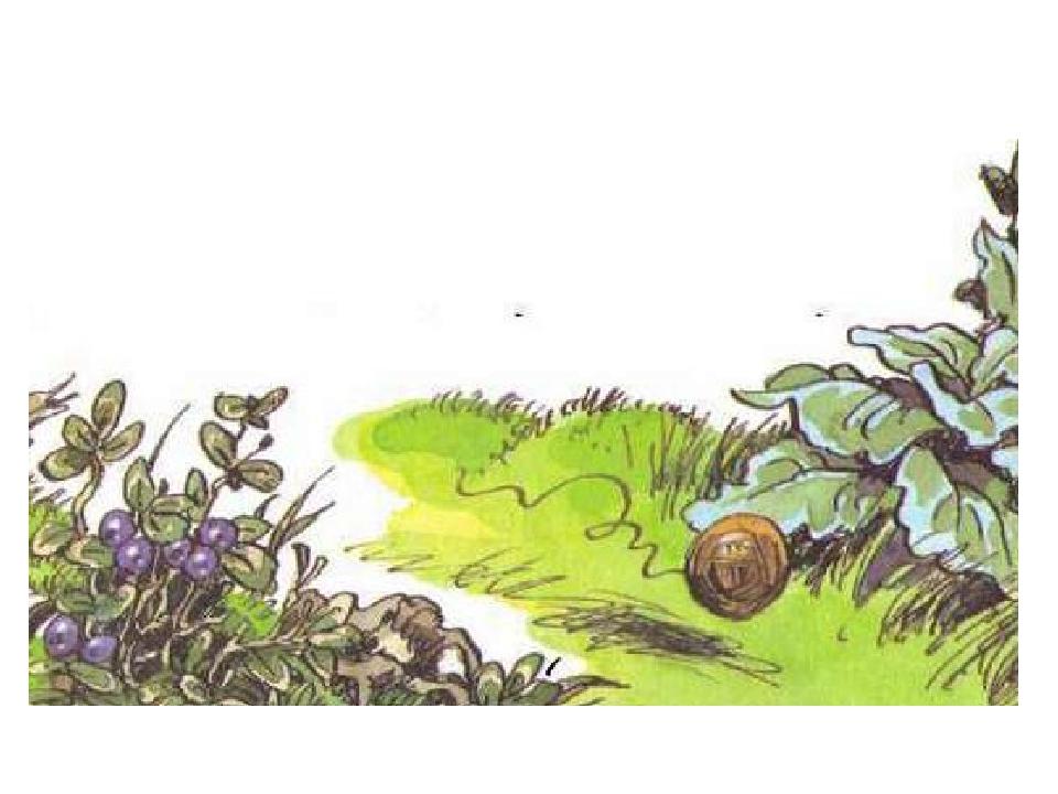 Картинки клубочка волшебного из сказки