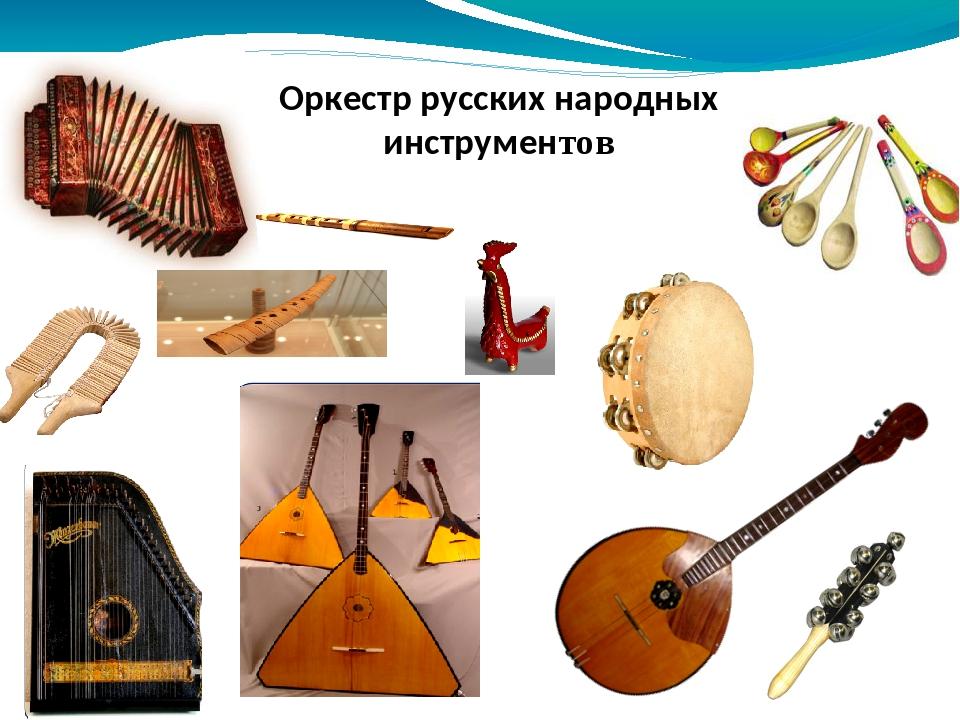 Картинки оркестра народных инструментов, ютубе смешные