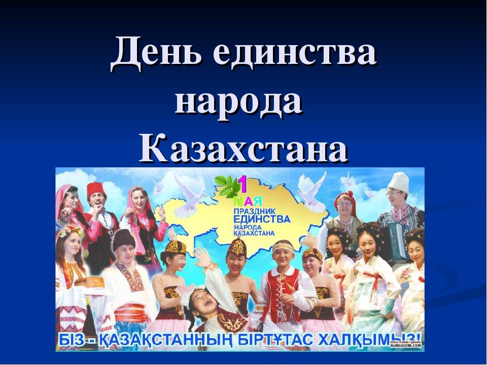 День единства народа Казахстана