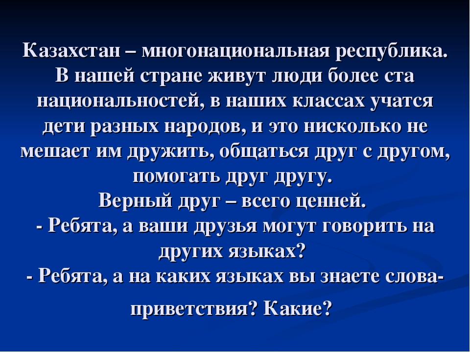 Казахстан – многонациональная республика. В нашей стране живут люди более ста...