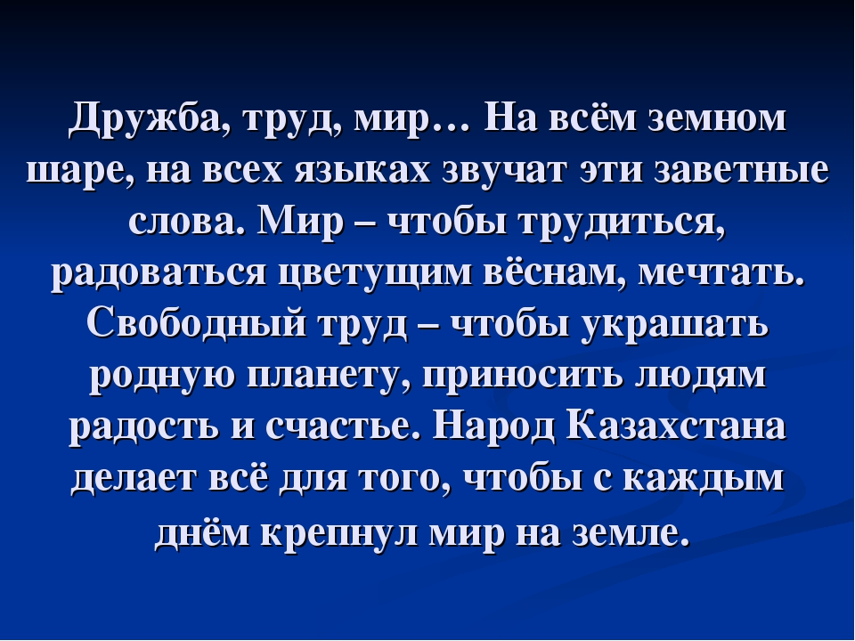 Дружба, труд, мир… На всём земном шаре, на всех языках звучат эти заветные сл...