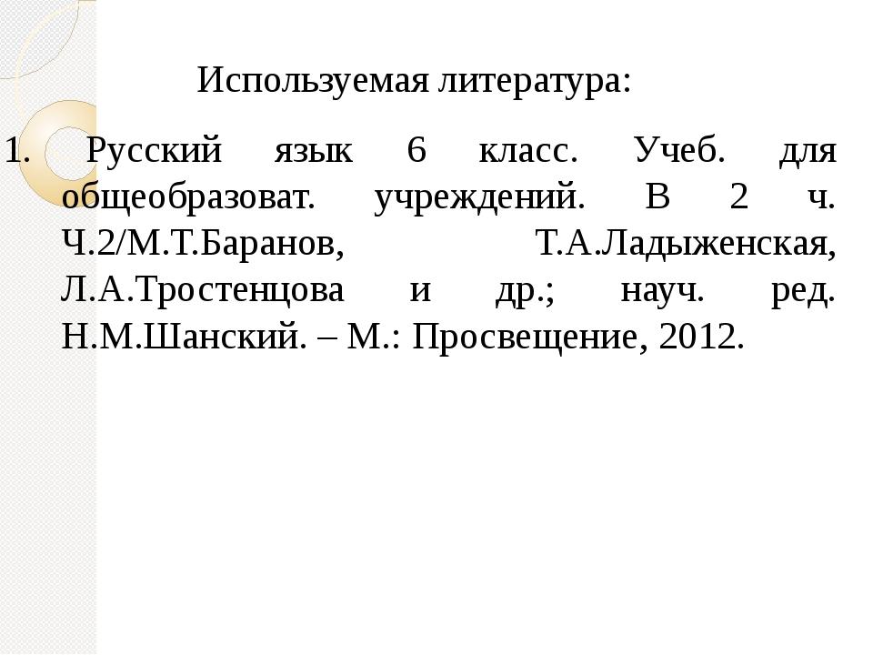 1. Русский язык 6 класс. Учеб. для общеобразоват. учреждений. В 2 ч. Ч.2/М.Т....