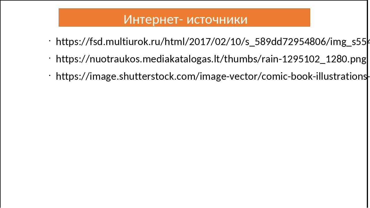 https://fsd.multiurok.ru/html/2017/02/10/s_589dd72954806/img_s554883_0_38.jp...