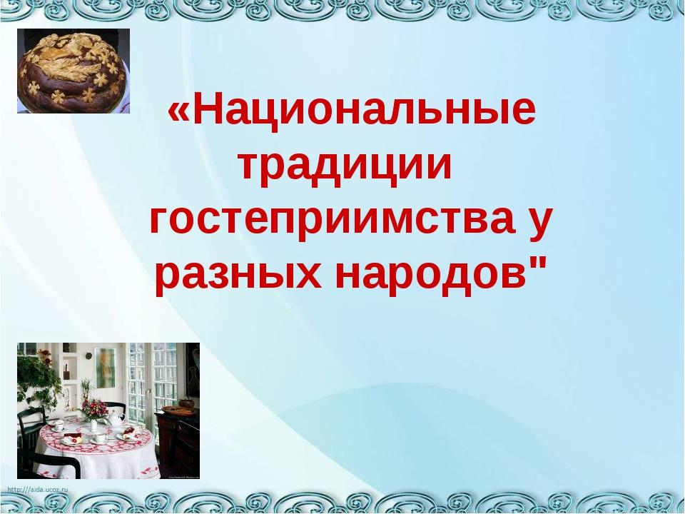 """«Национальные традиции гостеприимства у разных народов"""""""