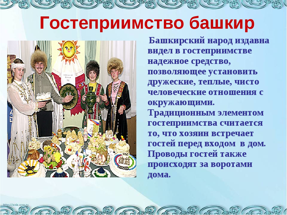 Гостеприимство башкир Башкирский народ издавна видел в гостеприимстве надежно...