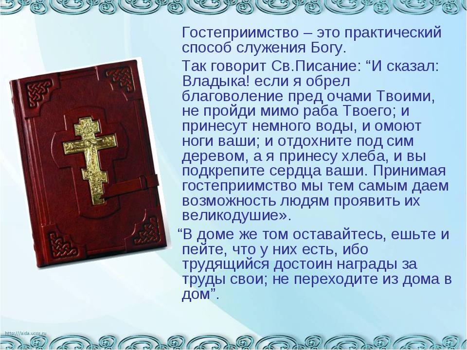 Гостеприимство – это практический способ служения Богу. Так говорит Св.Писан...