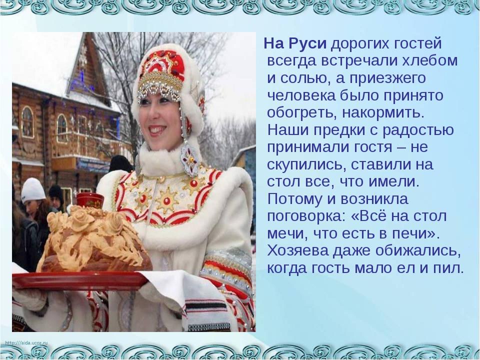 На Руси дорогих гостей всегда встречали хлебом и солью, а приезжего человека...