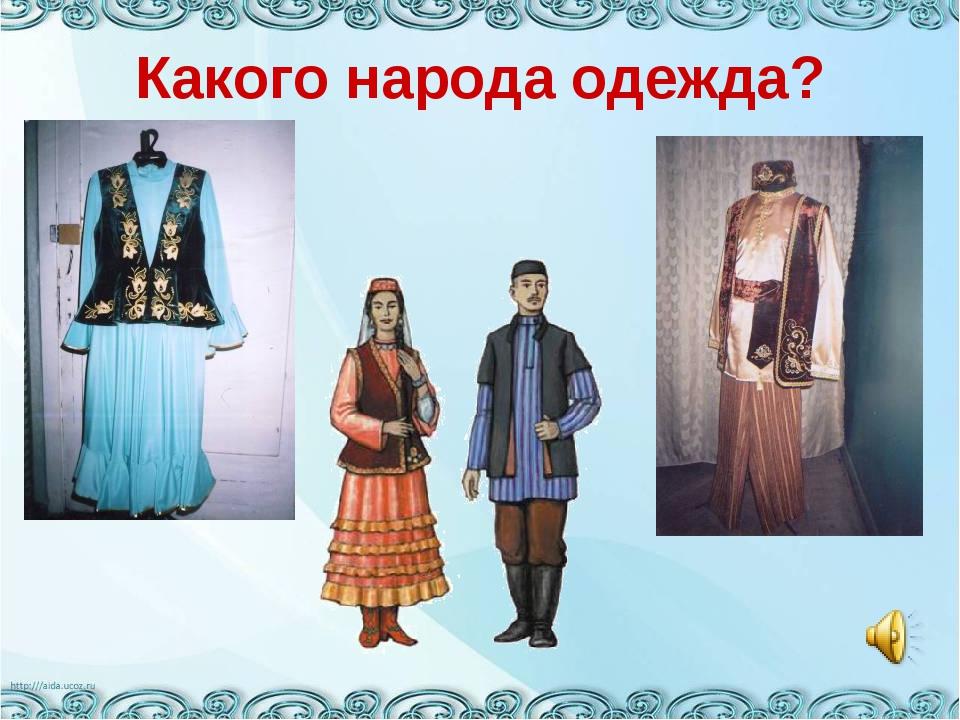 Какого народа одежда?