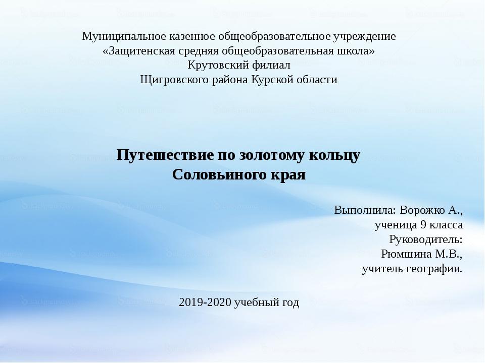 Муниципальное казенное общеобразовательное учреждение «Защитенская средняя об...