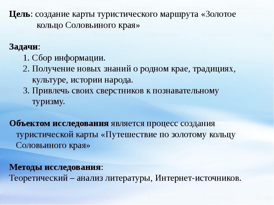 Цель: создание карты туристического маршрута «Золотое кольцо Соловьиного края...