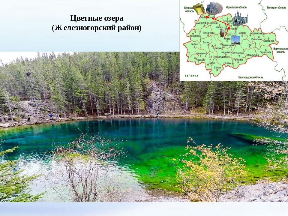 Цветные озера (Железногорский район)
