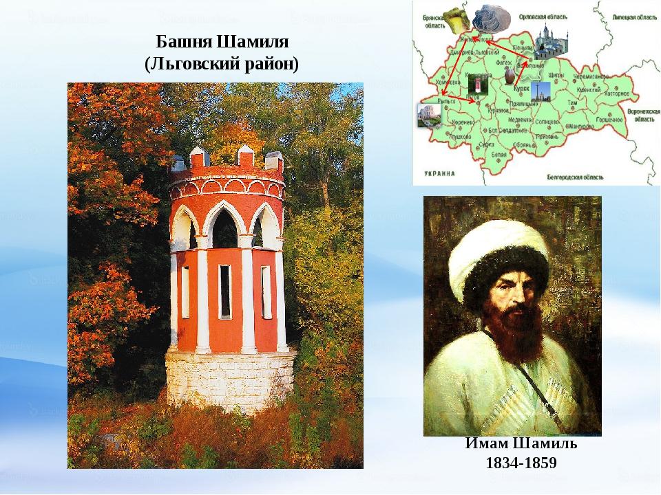 Башня Шамиля (Льговский район) Имам Шамиль 1834-1859