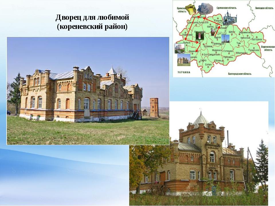 Дворец для любимой (кореневский район)
