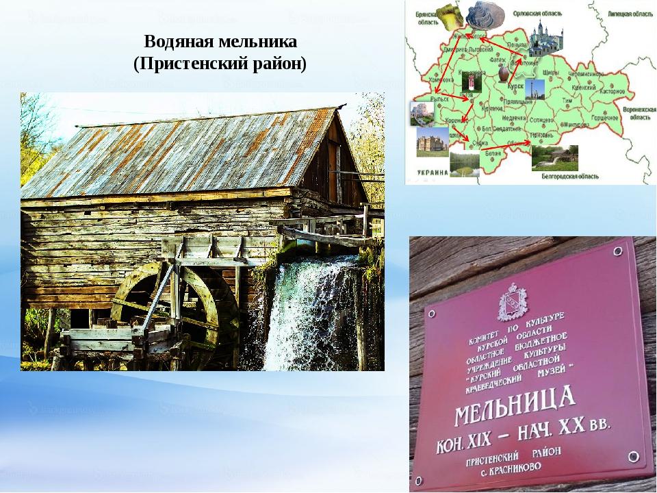 Водяная мельника (Пристенский район)