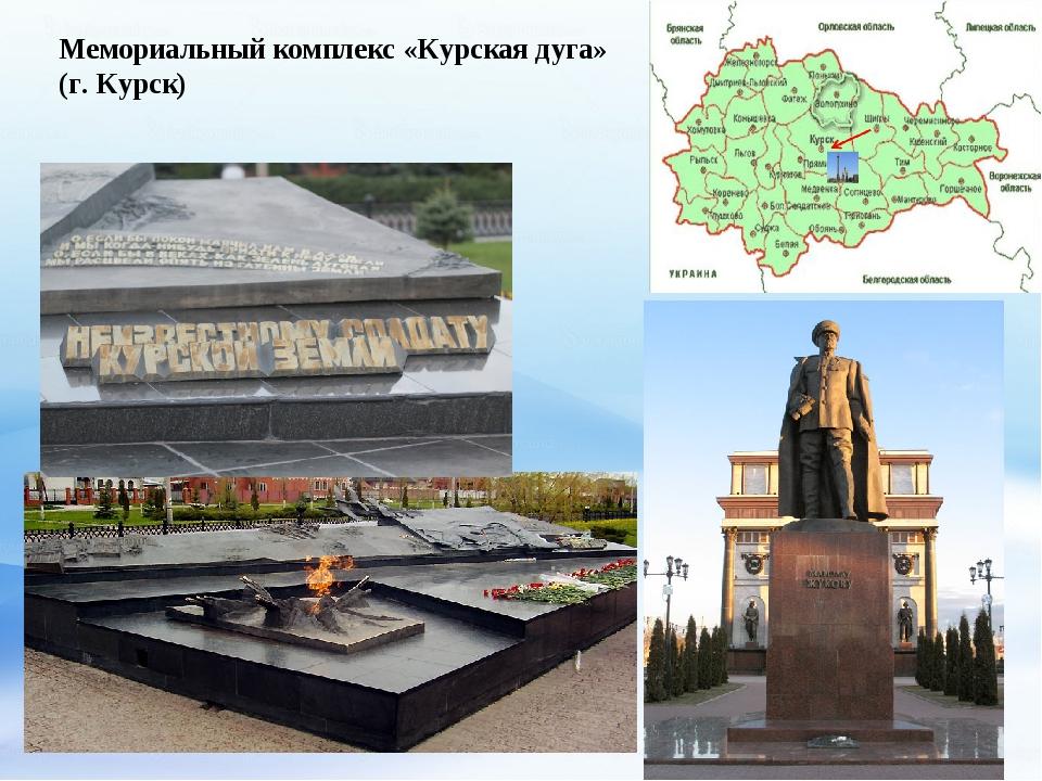 Мемориальный комплекс «Курская дуга» (г. Курск)