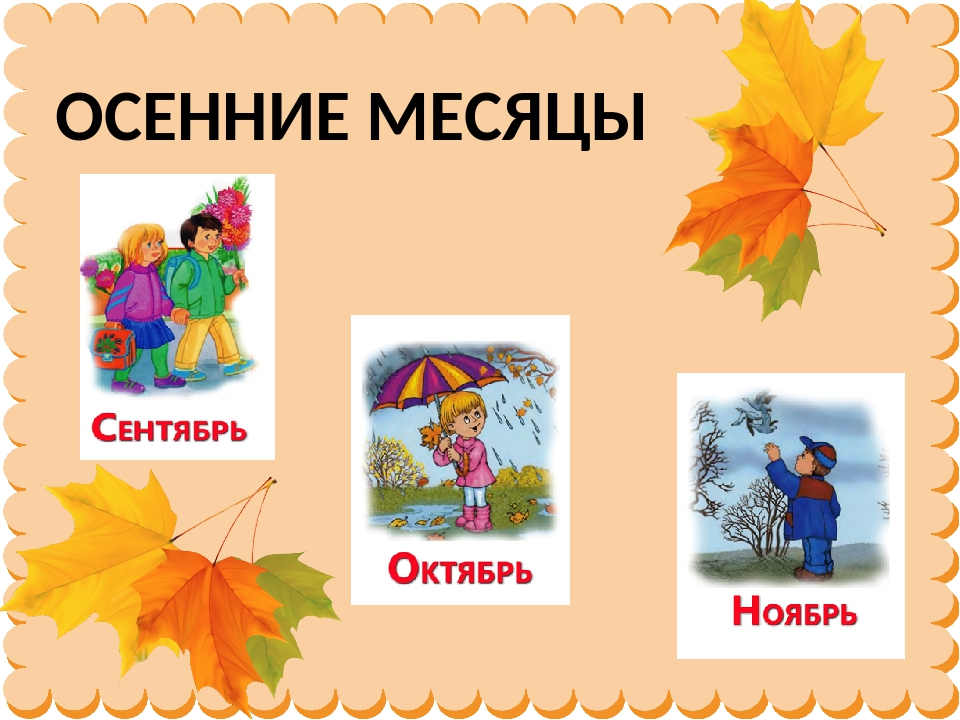 Картинки осень месяцы