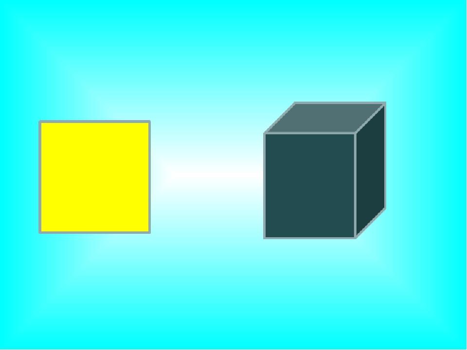 Квадрат и куб картинка