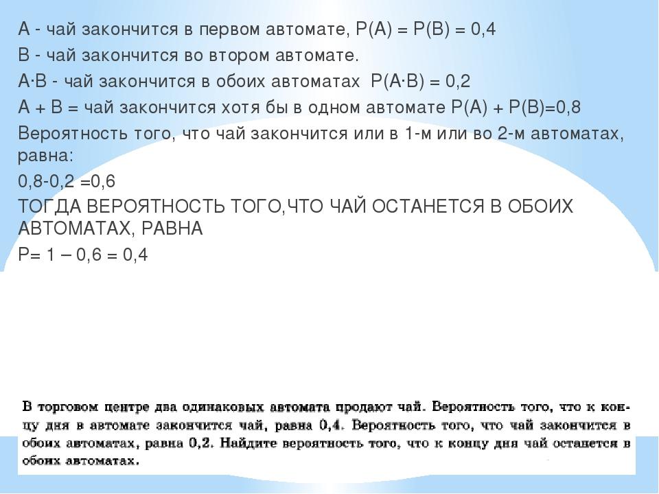 А - чай закончится в первом автомате, P(A)=P(B)=0,4 В - чай закончится во...